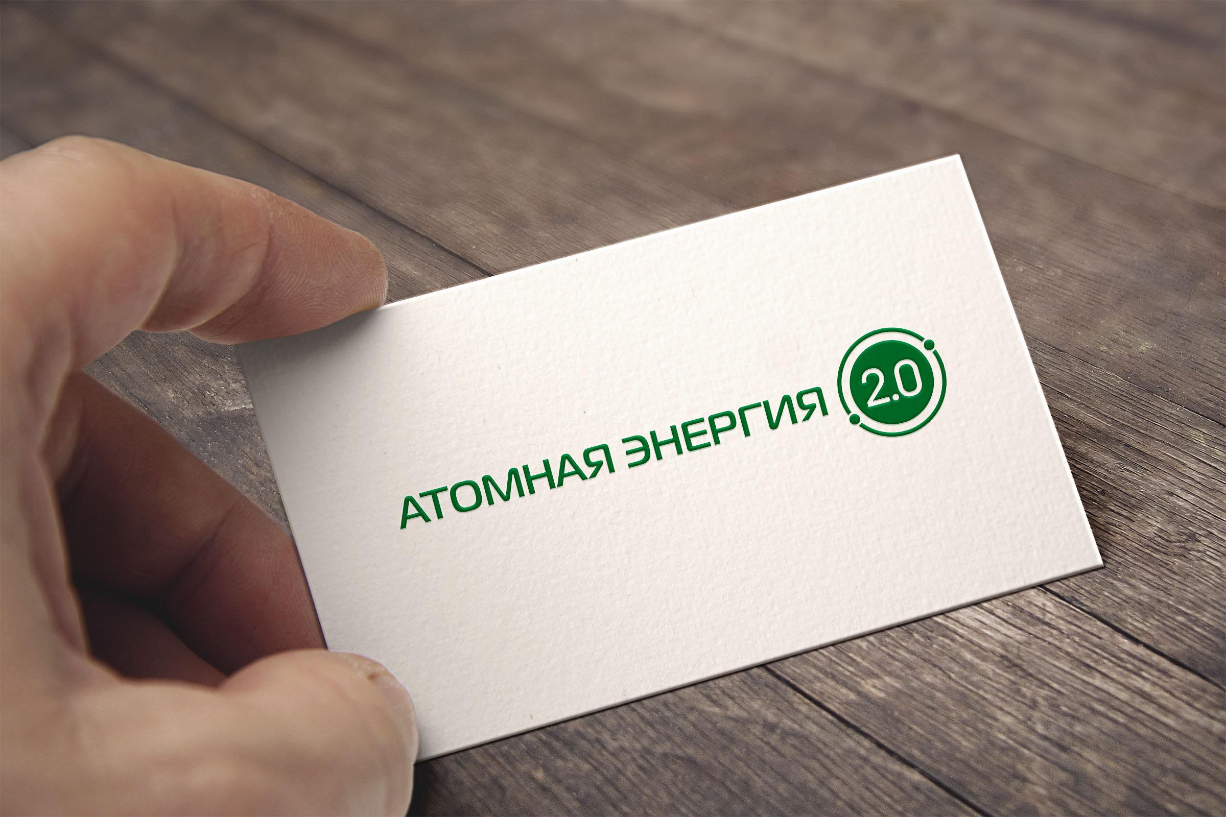 """Фирменный стиль для научного портала """"Атомная энергия 2.0"""" фото f_6365a02b8154ac14.jpg"""