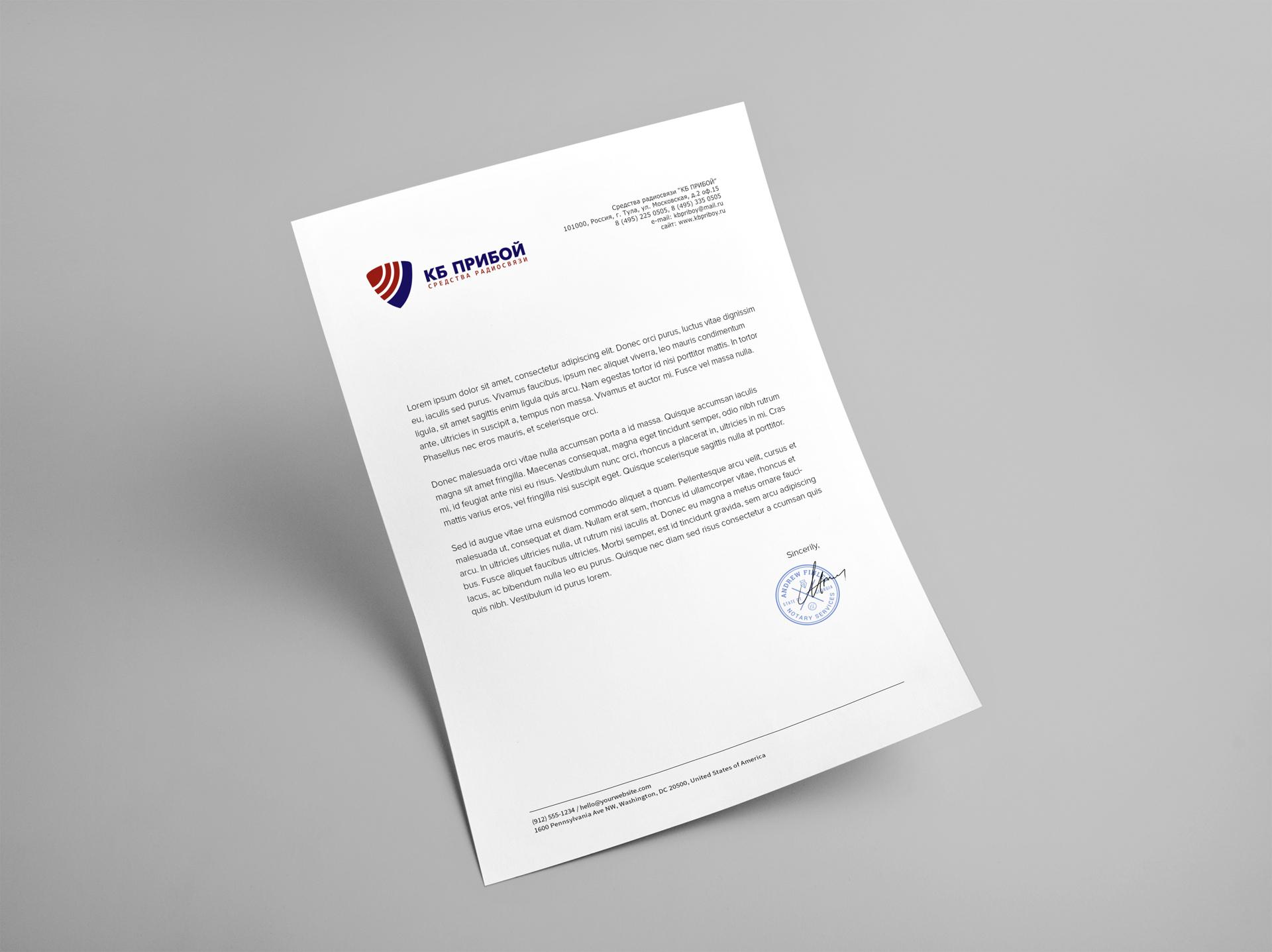 Разработка логотипа и фирменного стиля для КБ Прибой фото f_7405b2926e7146ef.jpg
