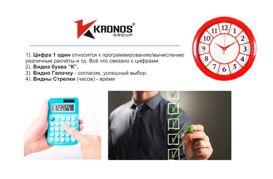 Разработать логотип KRONOS фото f_7485fb50d0882a6f.png
