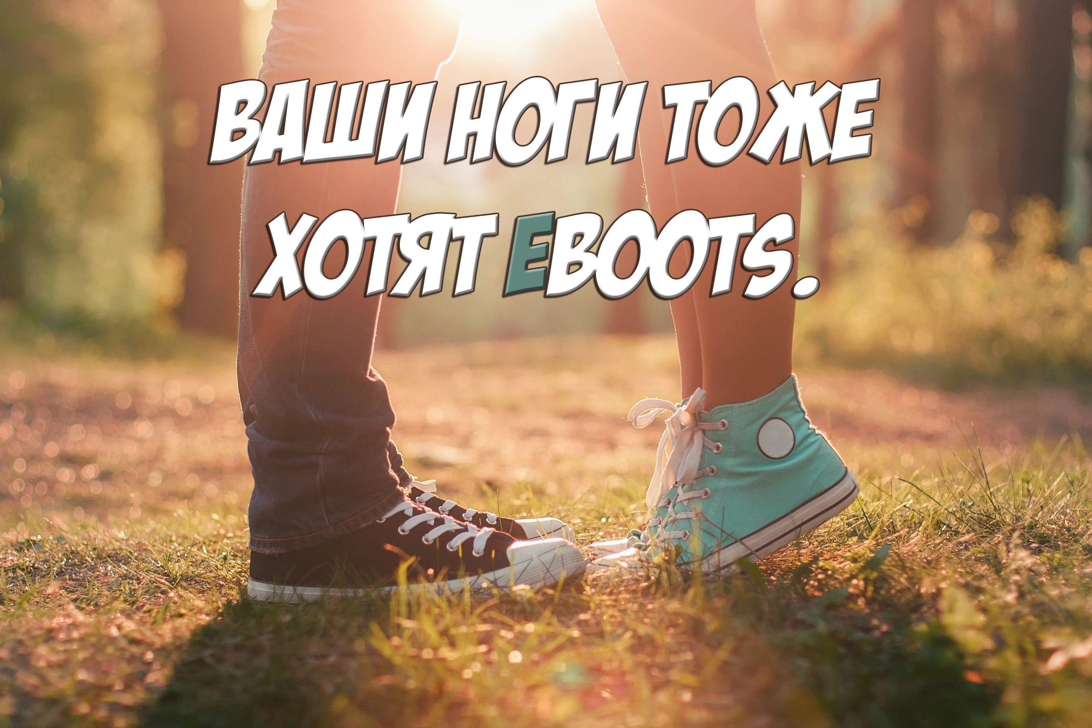 Создать мемы для магазина кроссовок Eboots, нативная реклама фото f_7605a47c949b1425.jpg