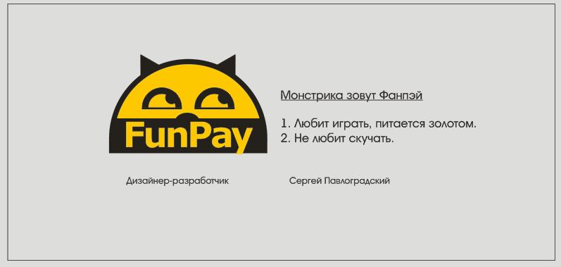 Логотип для FunPay.ru фото f_7915992b38c7b595.png