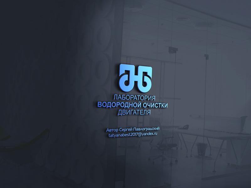 """Разработка фирменного стиля для """"Лаборатории водородной очис фото f_8045dda8c444a57a.jpg"""