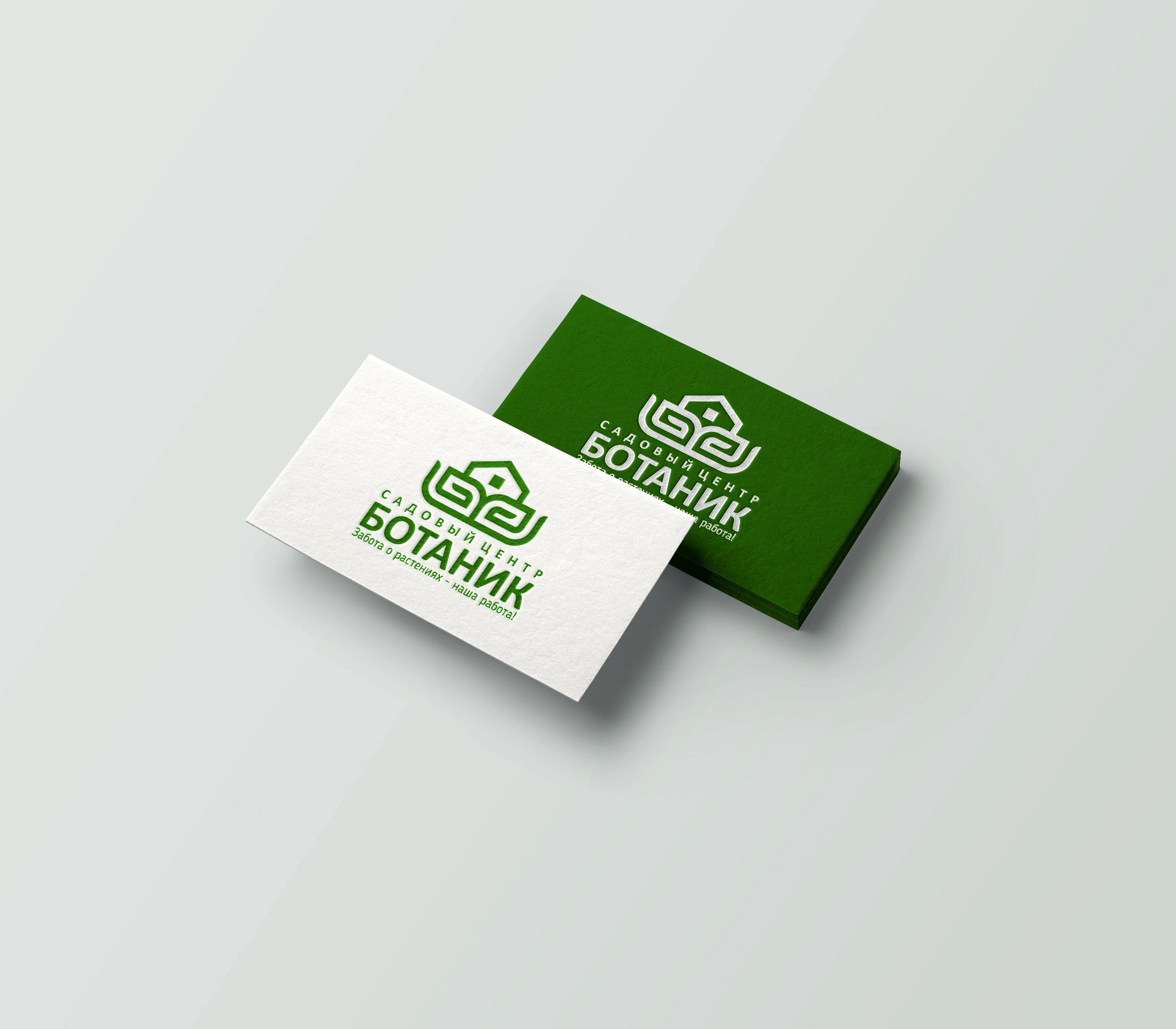 Разработка название садового центра, логотип и слоган фото f_8235a6d6362bb15a.jpg
