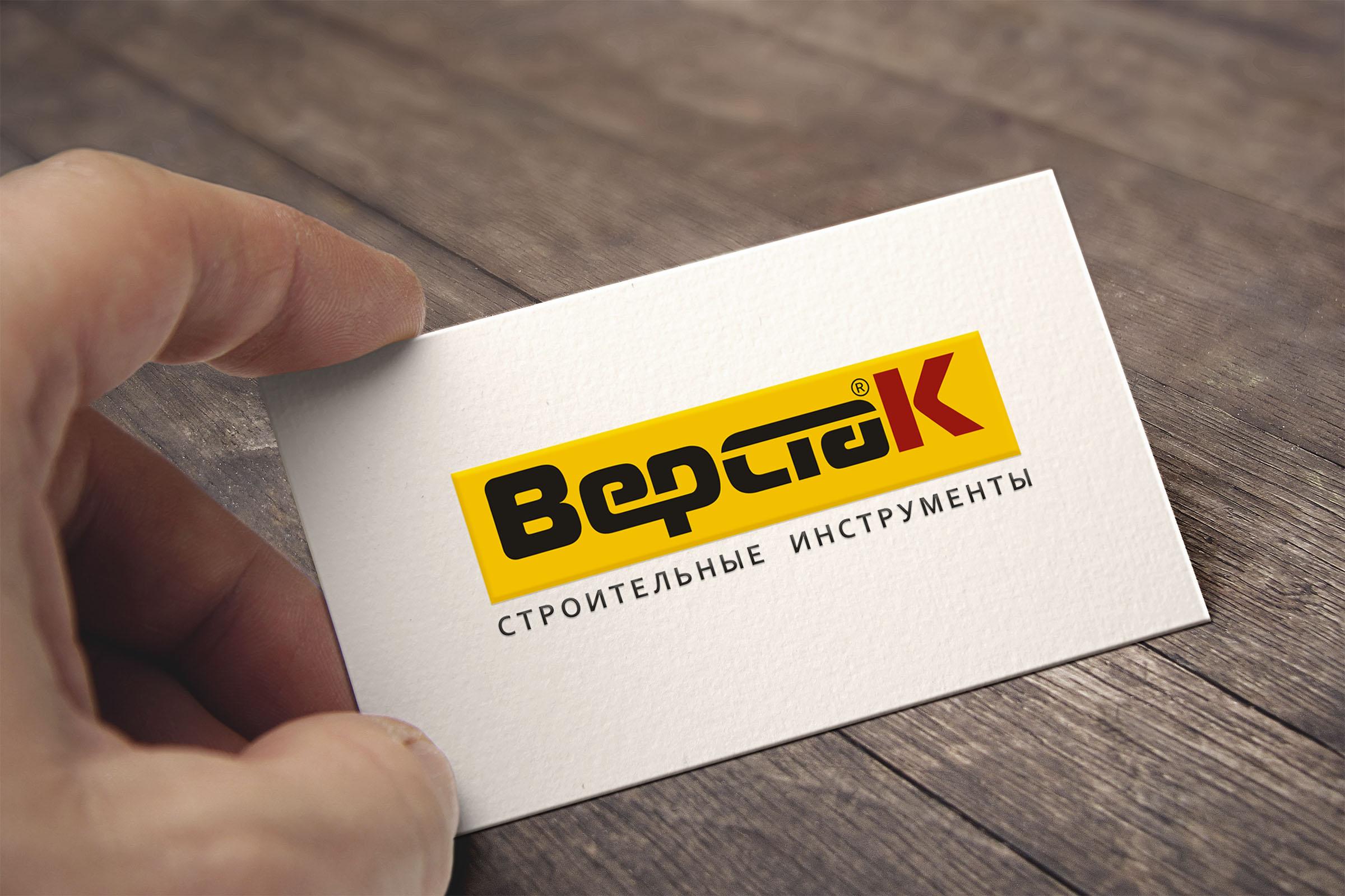 Логотип магазина бензо, электро, ручного инструмента фото f_8625a12c7c61b80c.jpg