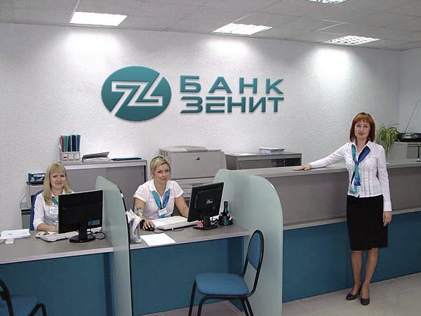 Разработка логотипа для Банка ЗЕНИТ фото f_8645b4ce111ba7b1.jpg