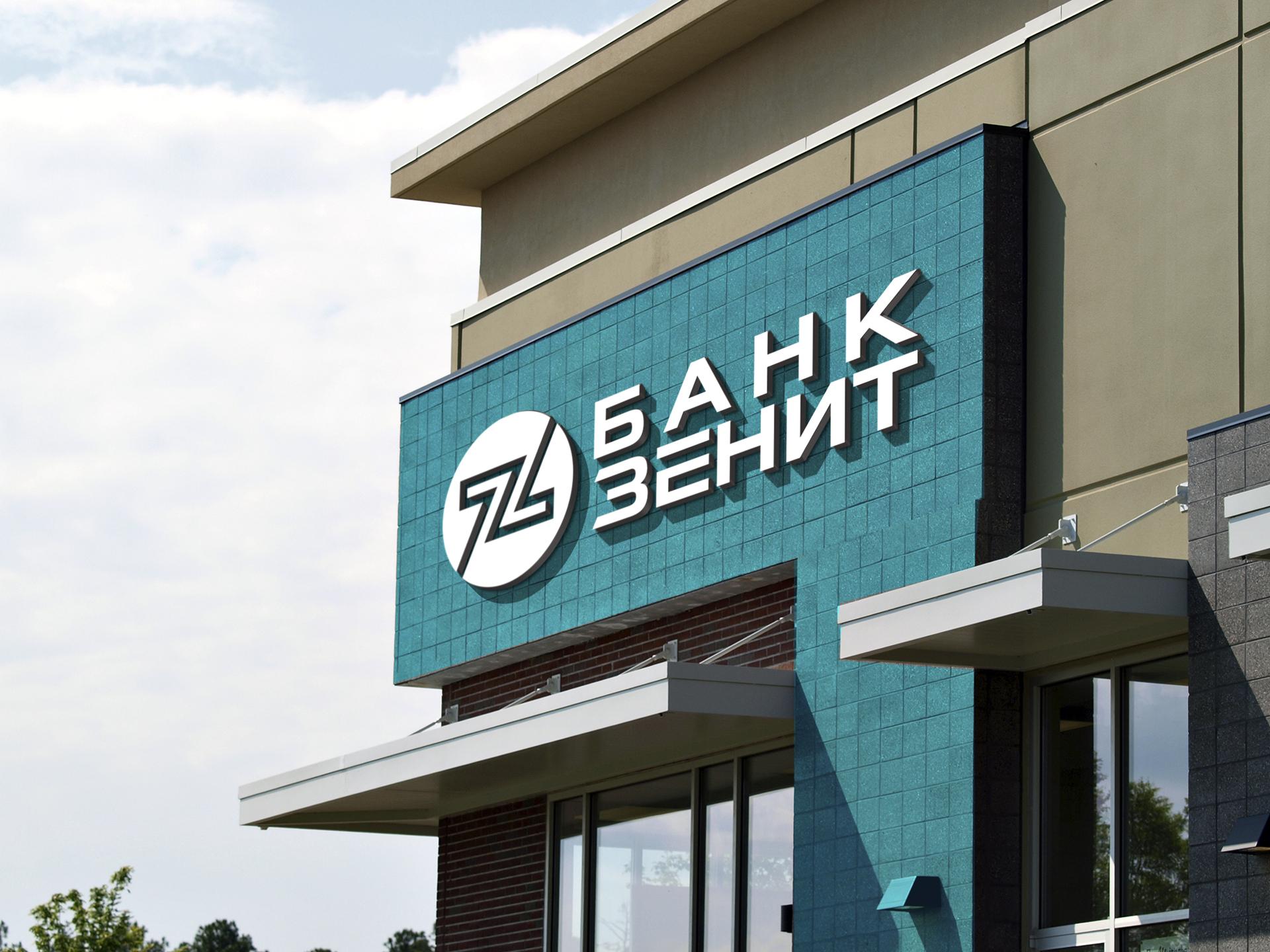 Разработка логотипа для Банка ЗЕНИТ фото f_9005b4c8dd102d5f.jpg
