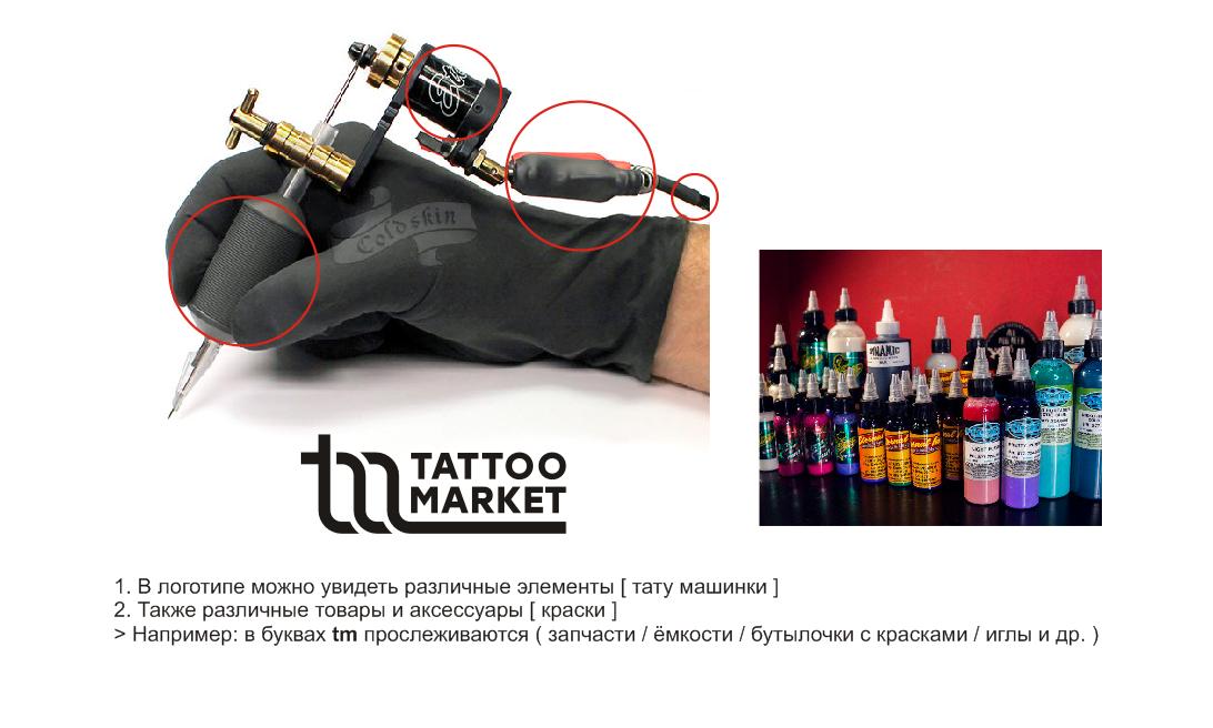 Редизайн логотипа магазина тату оборудования TattooMarket.ru фото f_9735c424263b8120.png