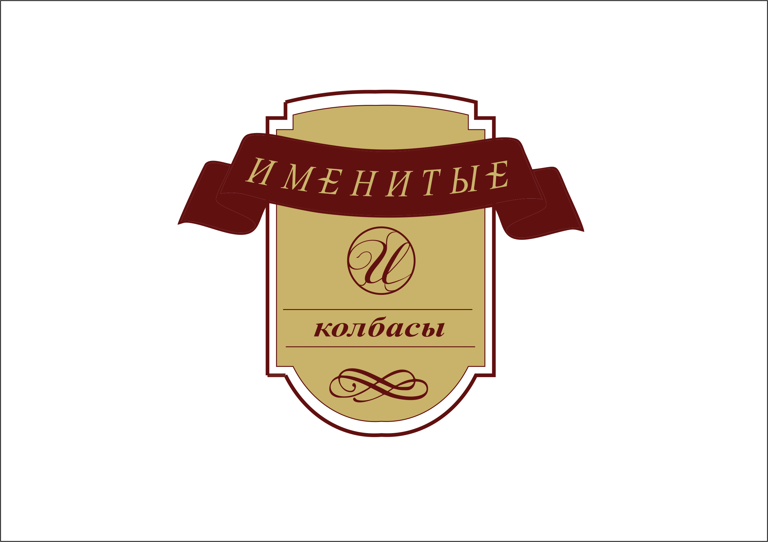 Логотип и фирменный стиль продуктов питания фото f_6325bc3be813c253.png