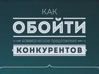 Эффективное коммерческое предложение за 900 руб!!!