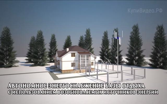 3D визуализация проекта базы отдыха с автономным электроснабжением