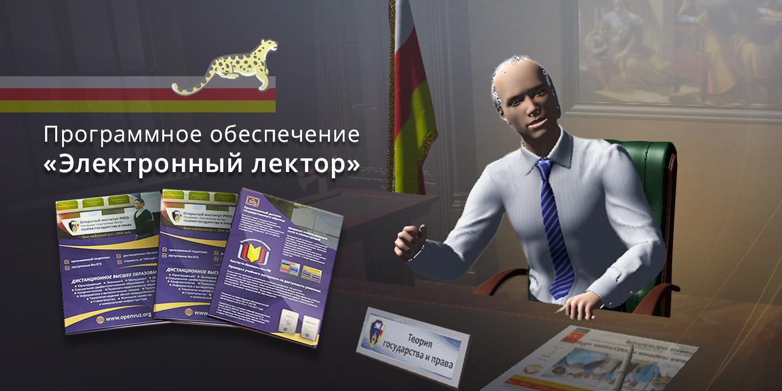 Виртуальный Лектор