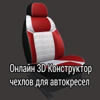Онлайн 3D конструктор чехлов для автокресел