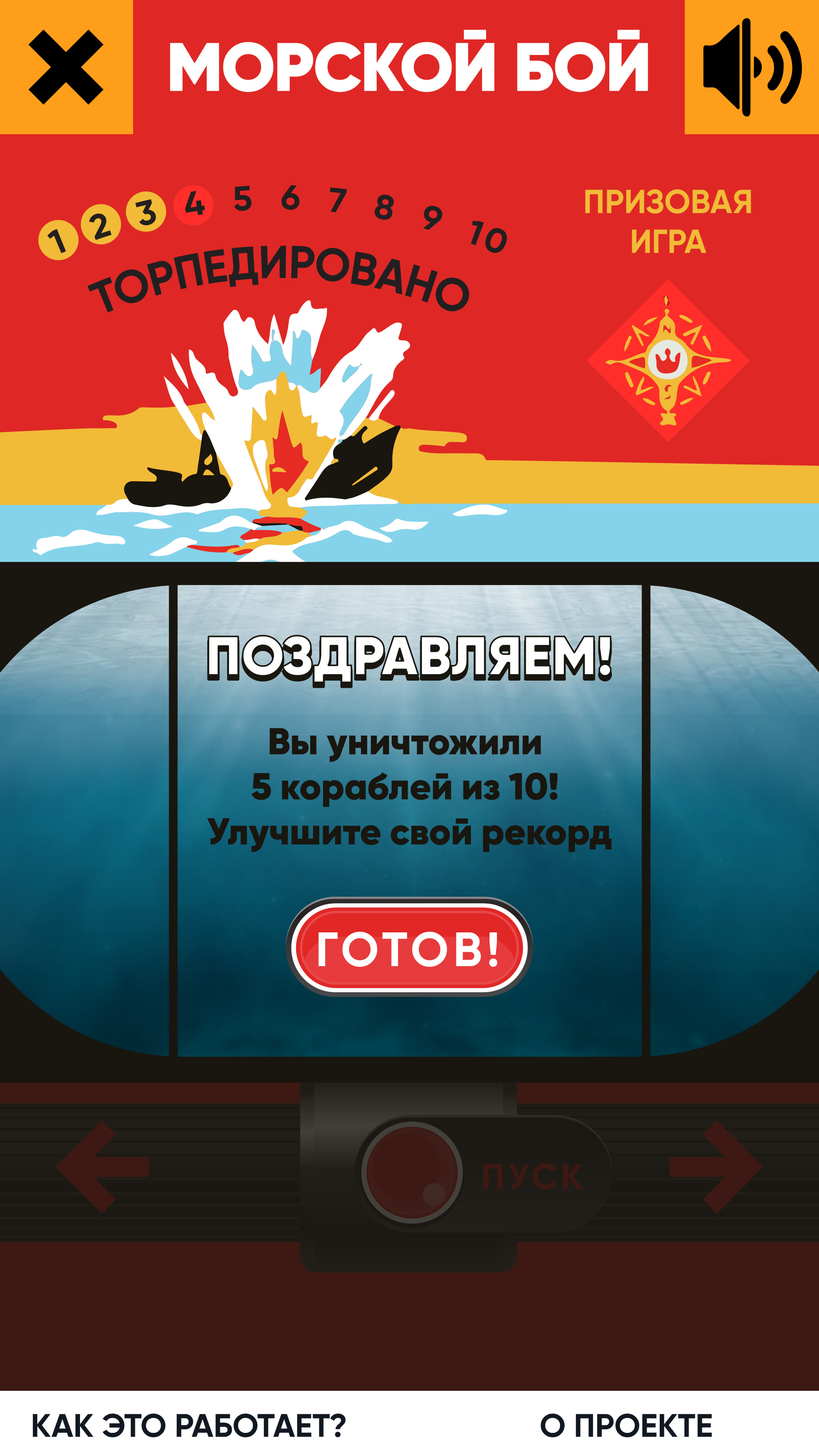 Морской Бой (Unity, C# | desktop, mobile)