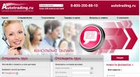 Сайт для перевозки