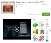 Менеджер заказов BM-PRO - Андроид