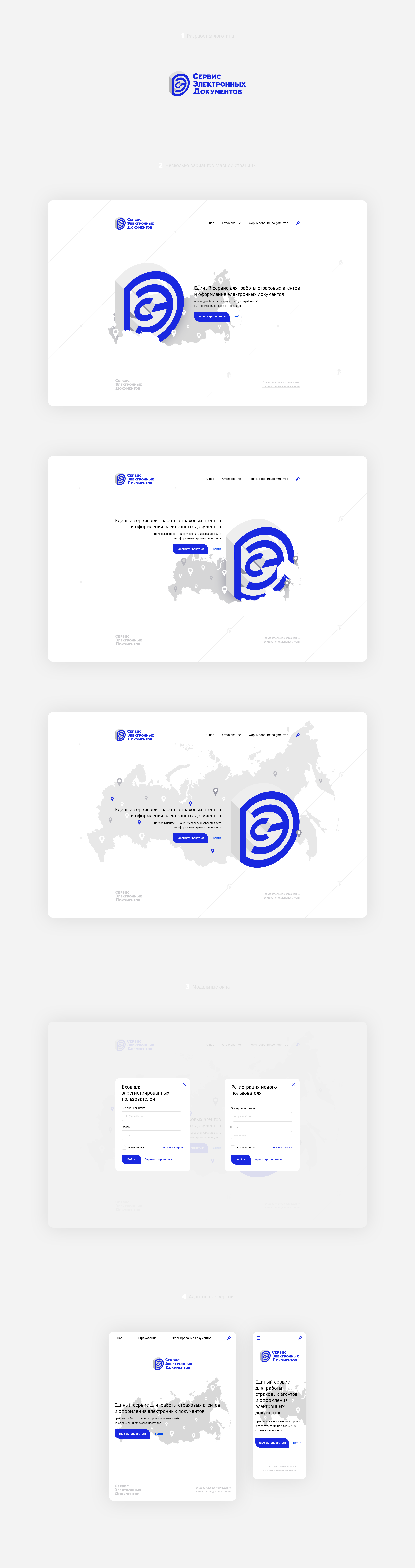 Адиптивыный дизайн и логотип «Сервис электронных документов»
