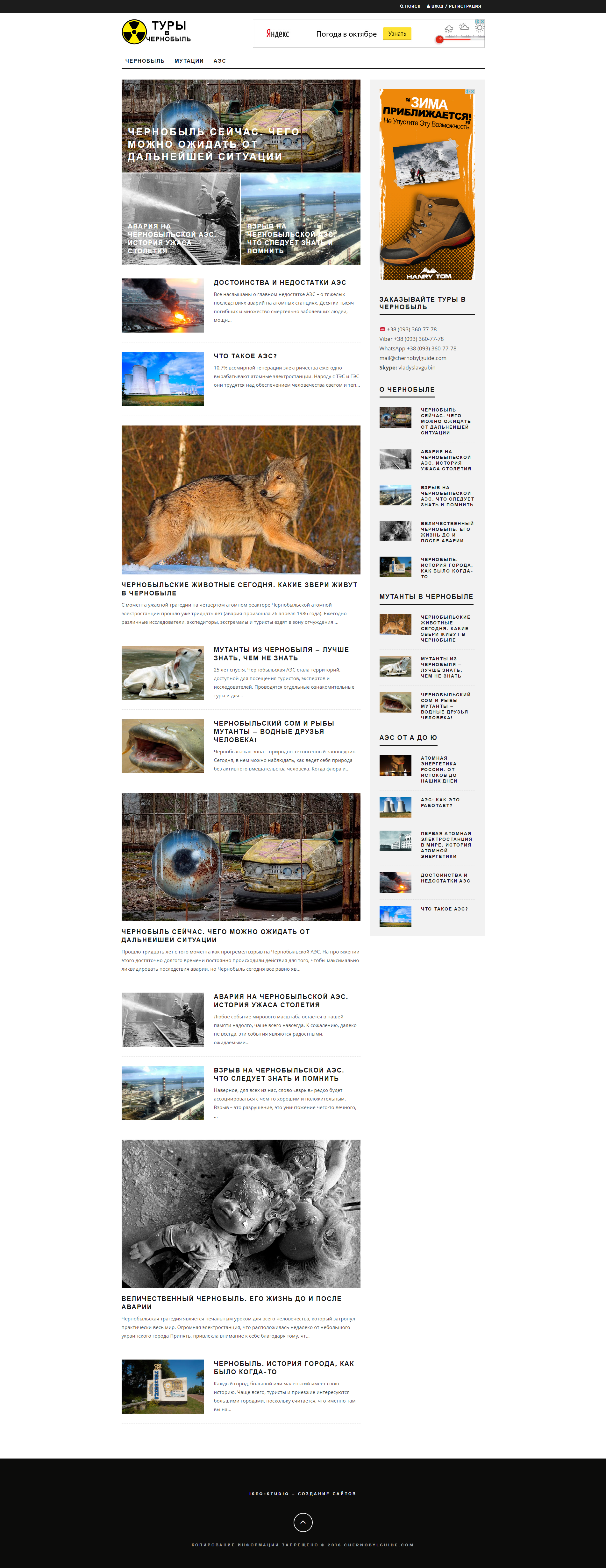 Создание сайта про Чернобыль