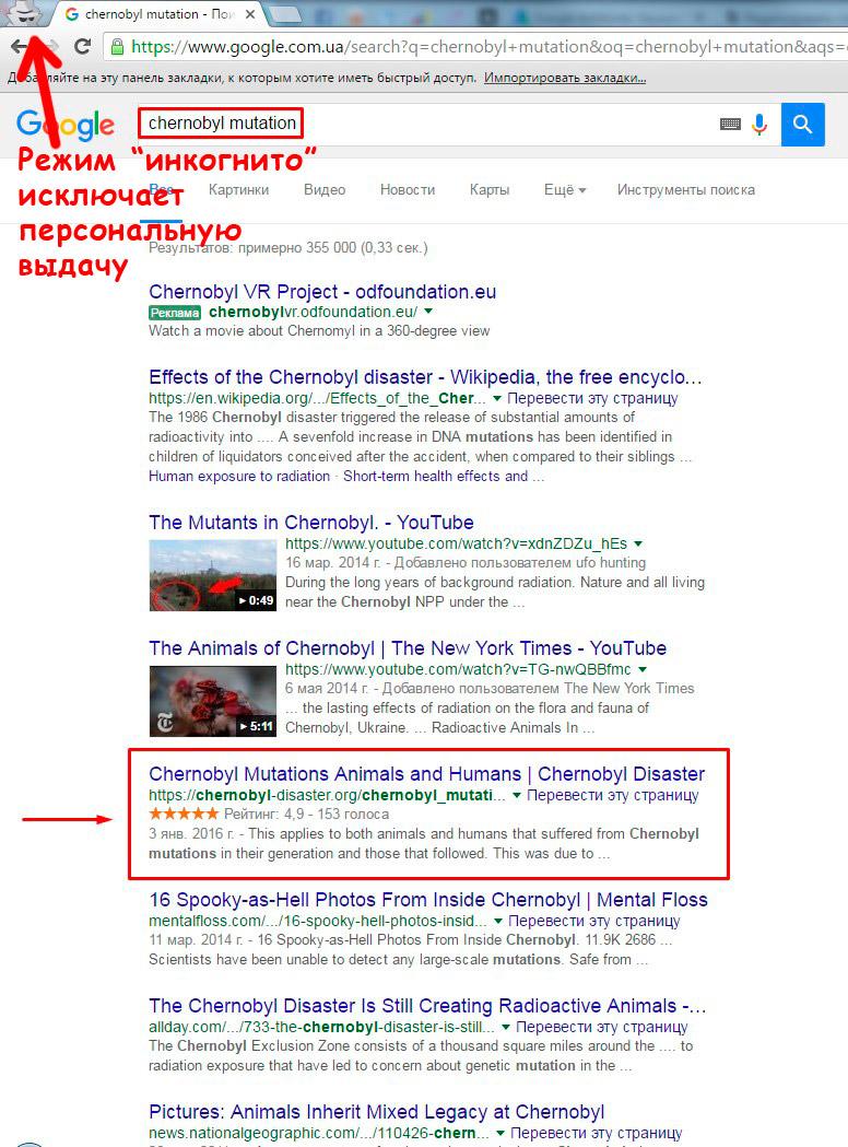 Продвинули сайт по Чернобылю в ТОП 3