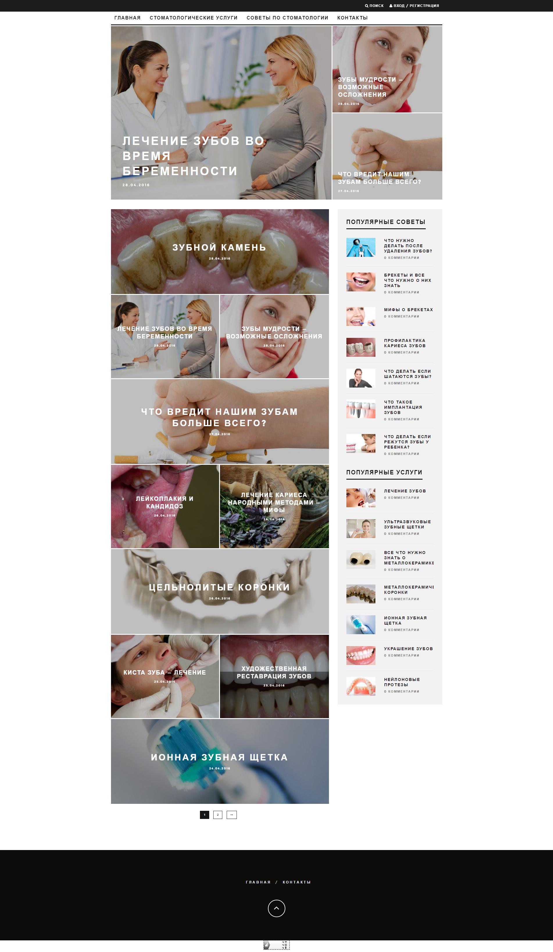 Создание стоматологического портала