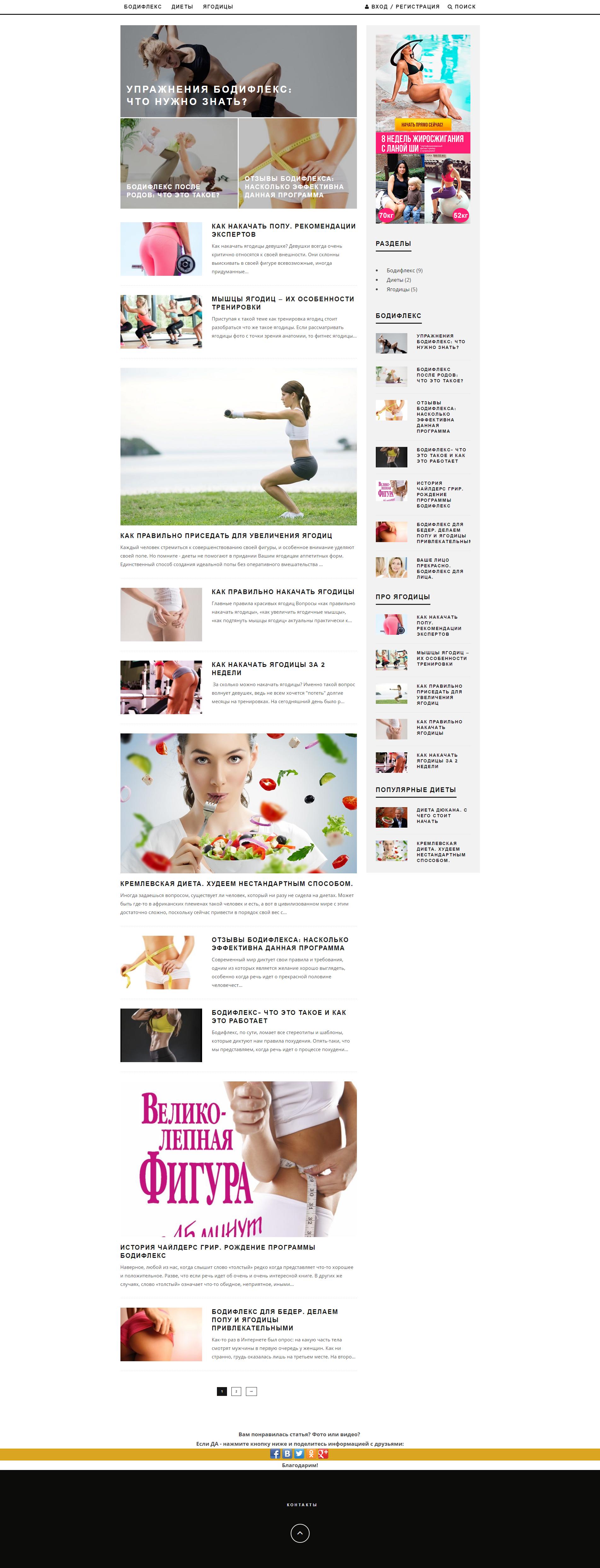 Создание сайта по фитнесу