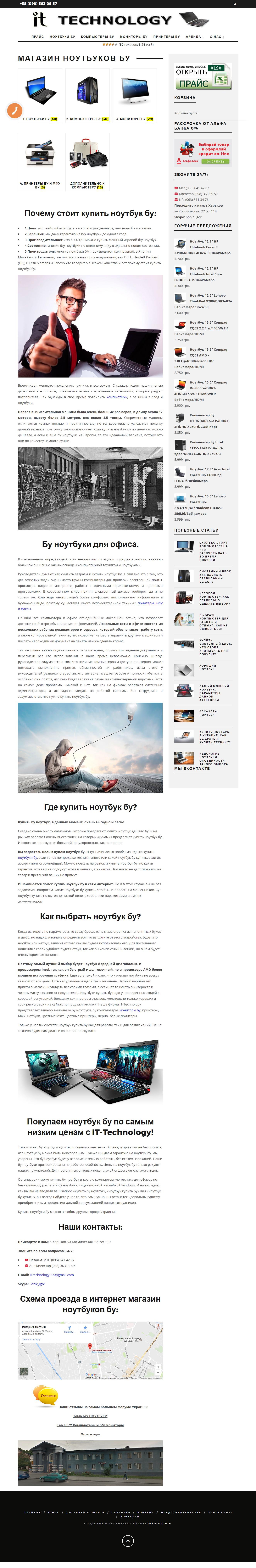 Создание интернет-магазина по продаже ноутбуков б/у