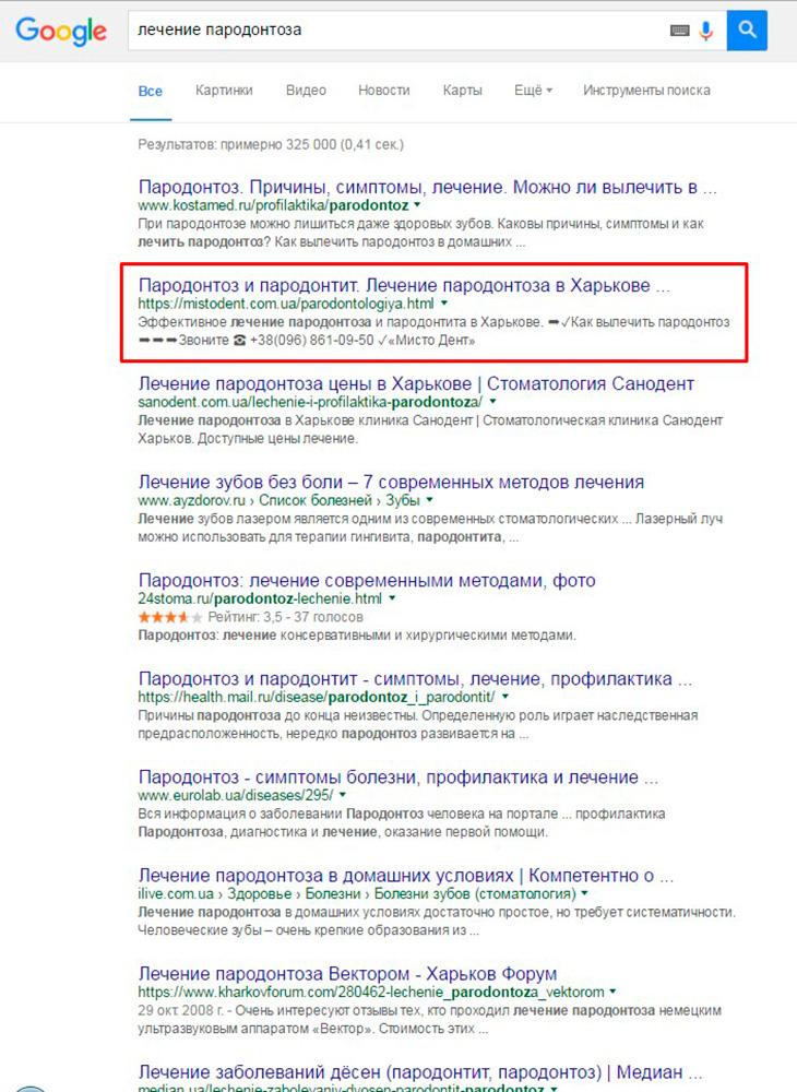 Продвинули сайт стоматологии в ТОП-3