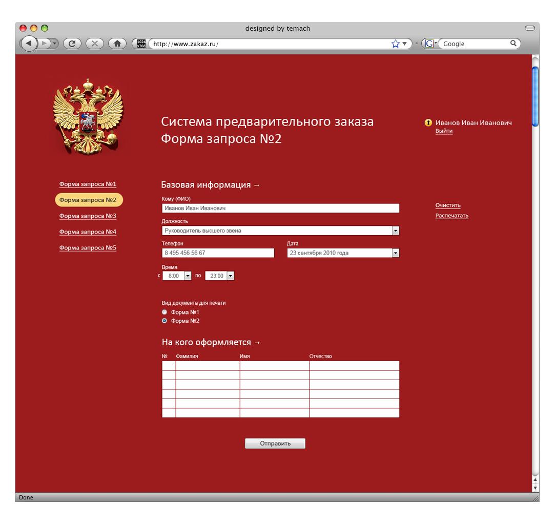 Разработать дизайн веб-страницы фото f_4ca08e4dc538f.jpg