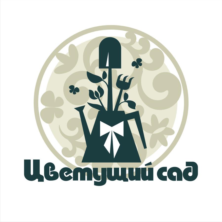 """Логотип для компании """"Цветущий сад"""" фото f_1435b73859b74389.jpg"""