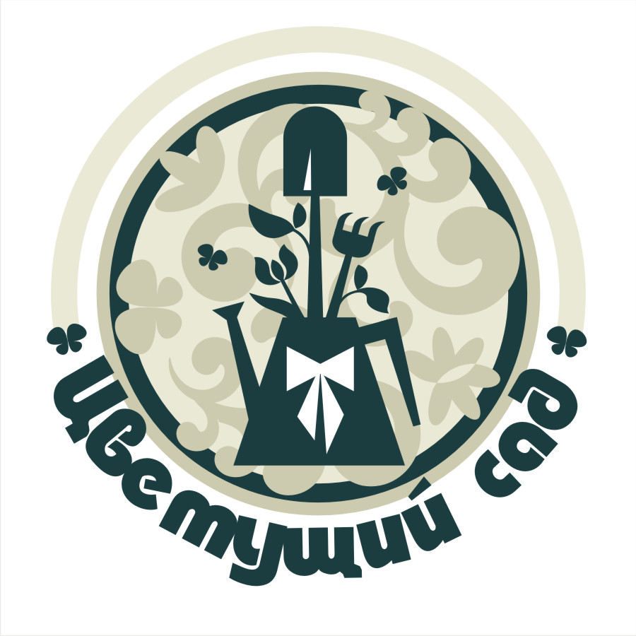 "Логотип для компании ""Цветущий сад"" фото f_1645b73858ef3325.jpg"