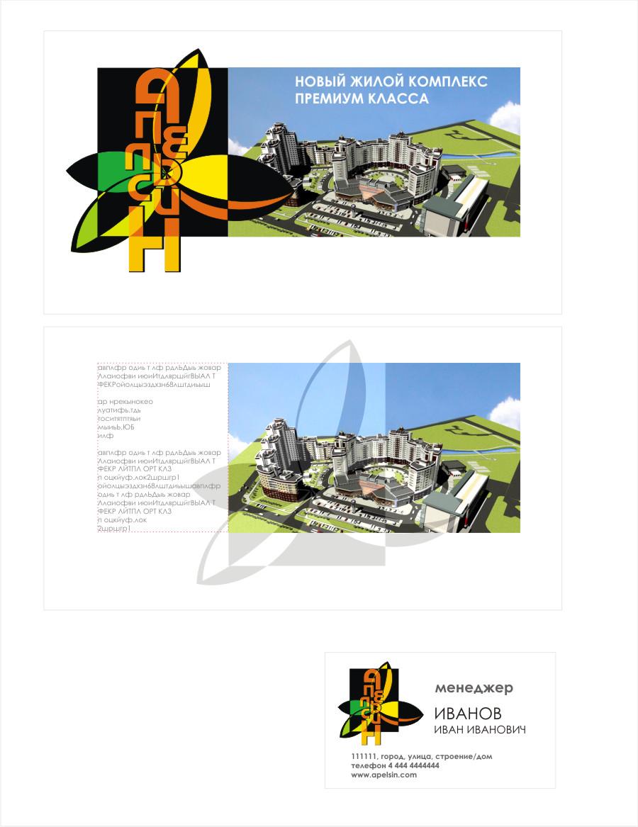 Логотип и фирменный стиль фото f_2735a722d3696313.jpg
