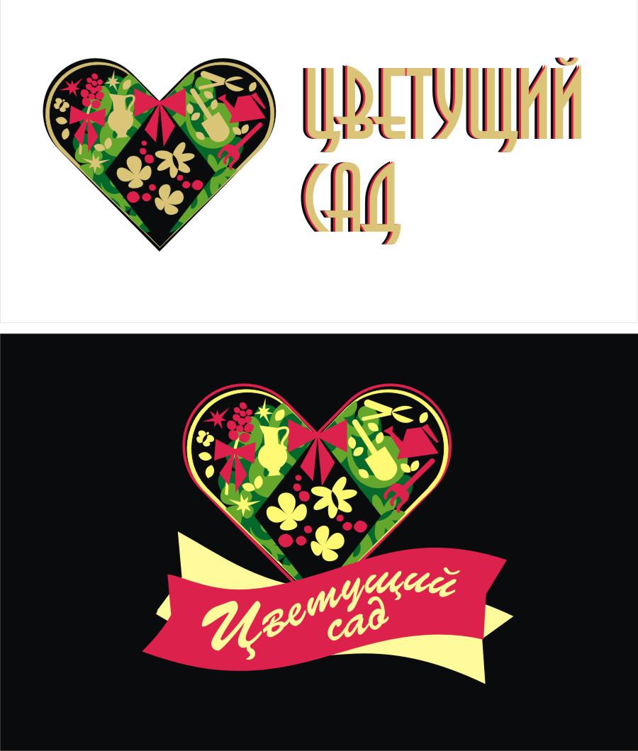 """Логотип для компании """"Цветущий сад"""" фото f_4815b79b1d4d0f86.jpg"""