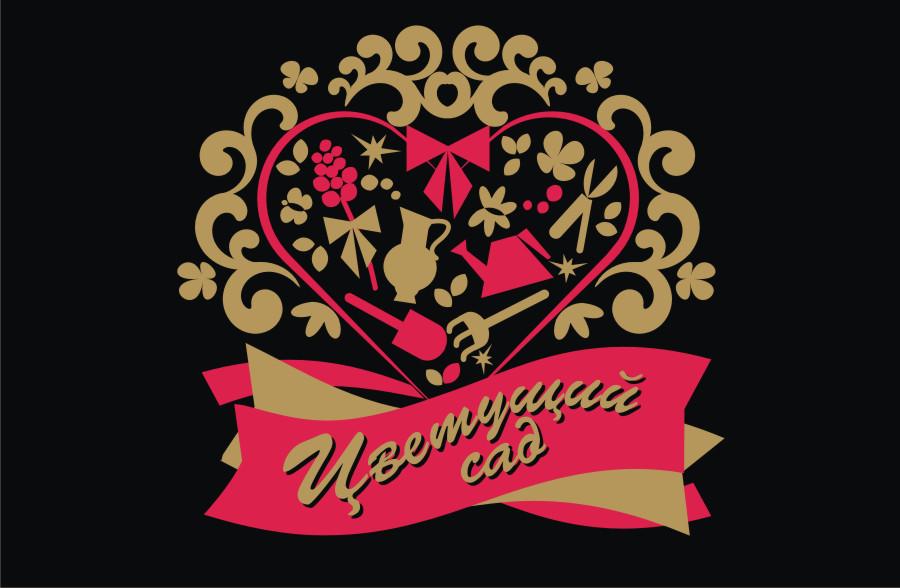 """Логотип для компании """"Цветущий сад"""" фото f_6365b79d88c9f684.jpg"""