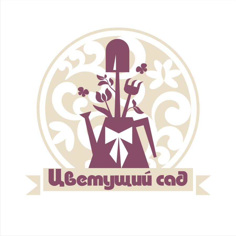 """Логотип для компании """"Цветущий сад"""" фото f_8025b738570d1682.jpg"""