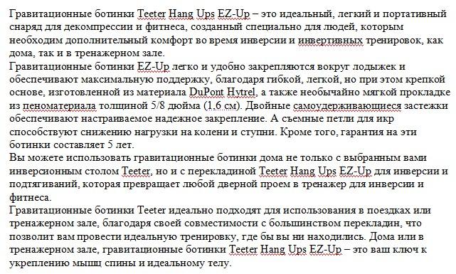 Перевод рекламного ролика Гравитационных ботинок TEETER HANG UPS EN-RU