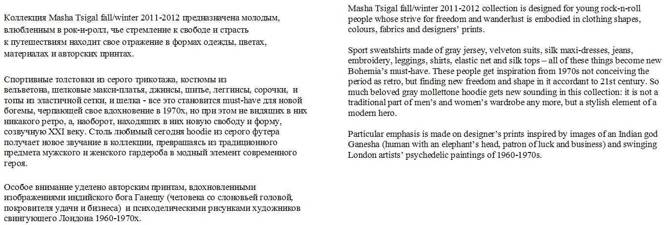 Описание коллекции Masha Tsigal RU-EN