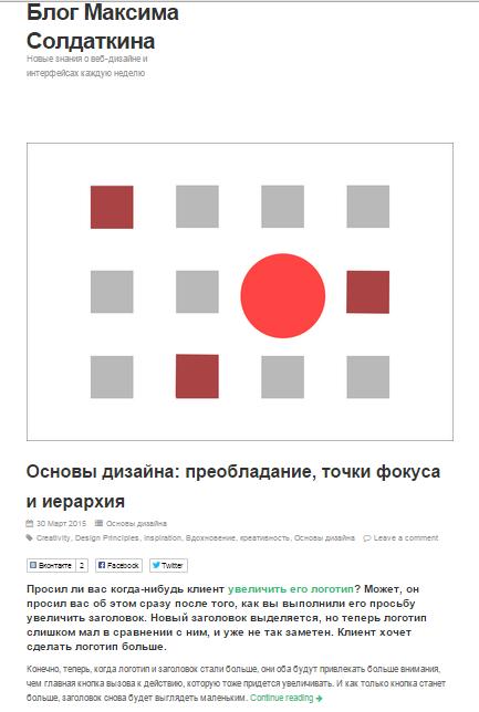 Блог Максима Солдаткина