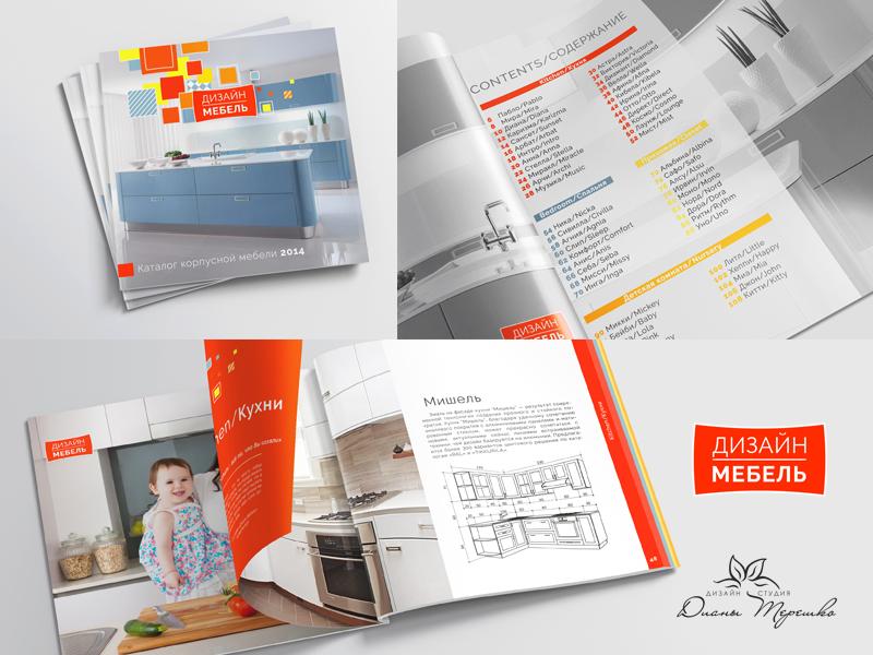 """Каталог для мебельной фирмы """"Дизайн Мебель"""""""