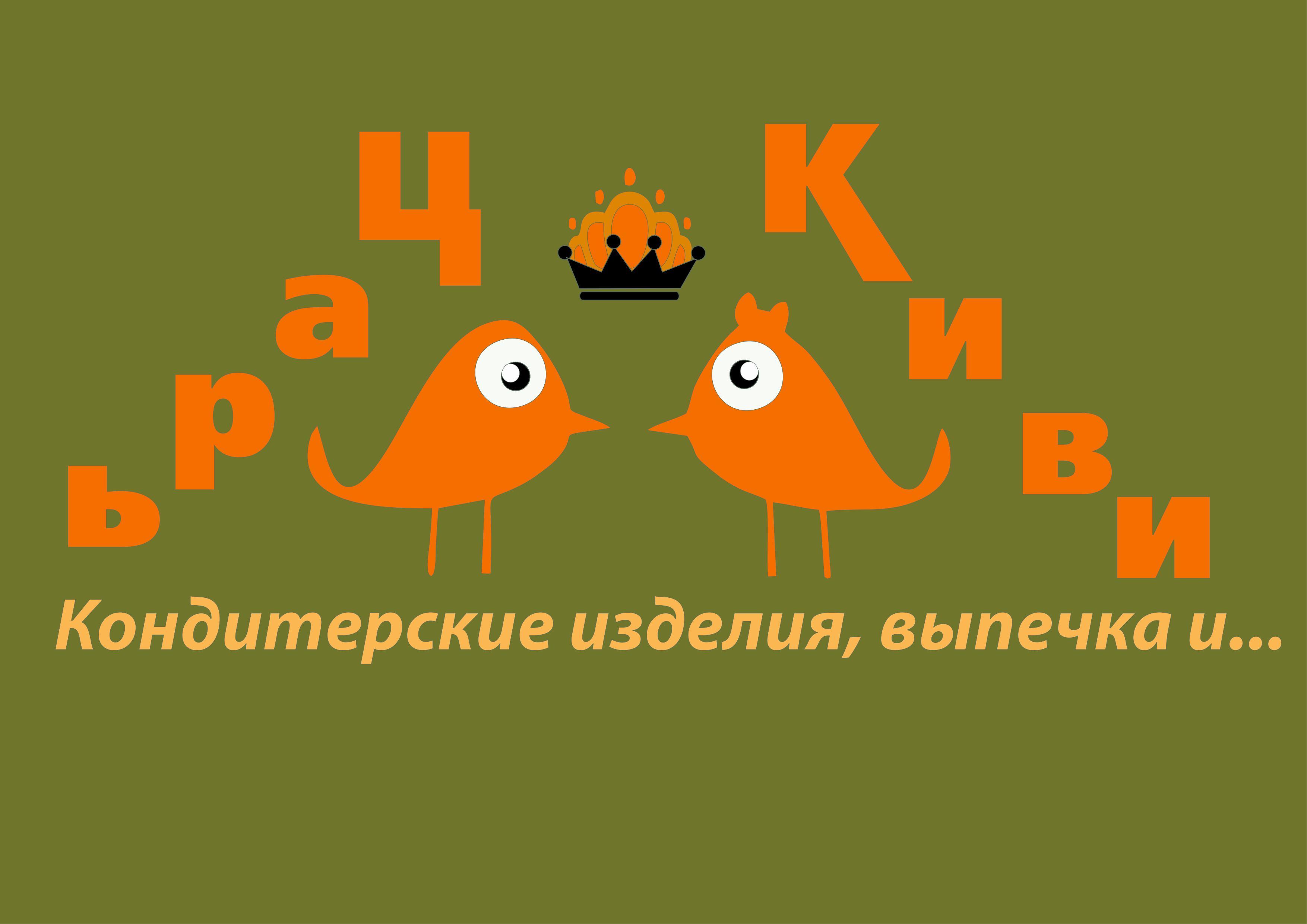 """Доработать дизайн логотипа кафе-кондитерской """"Царь-Киви"""" фото f_0475a041a44406bf.jpg"""