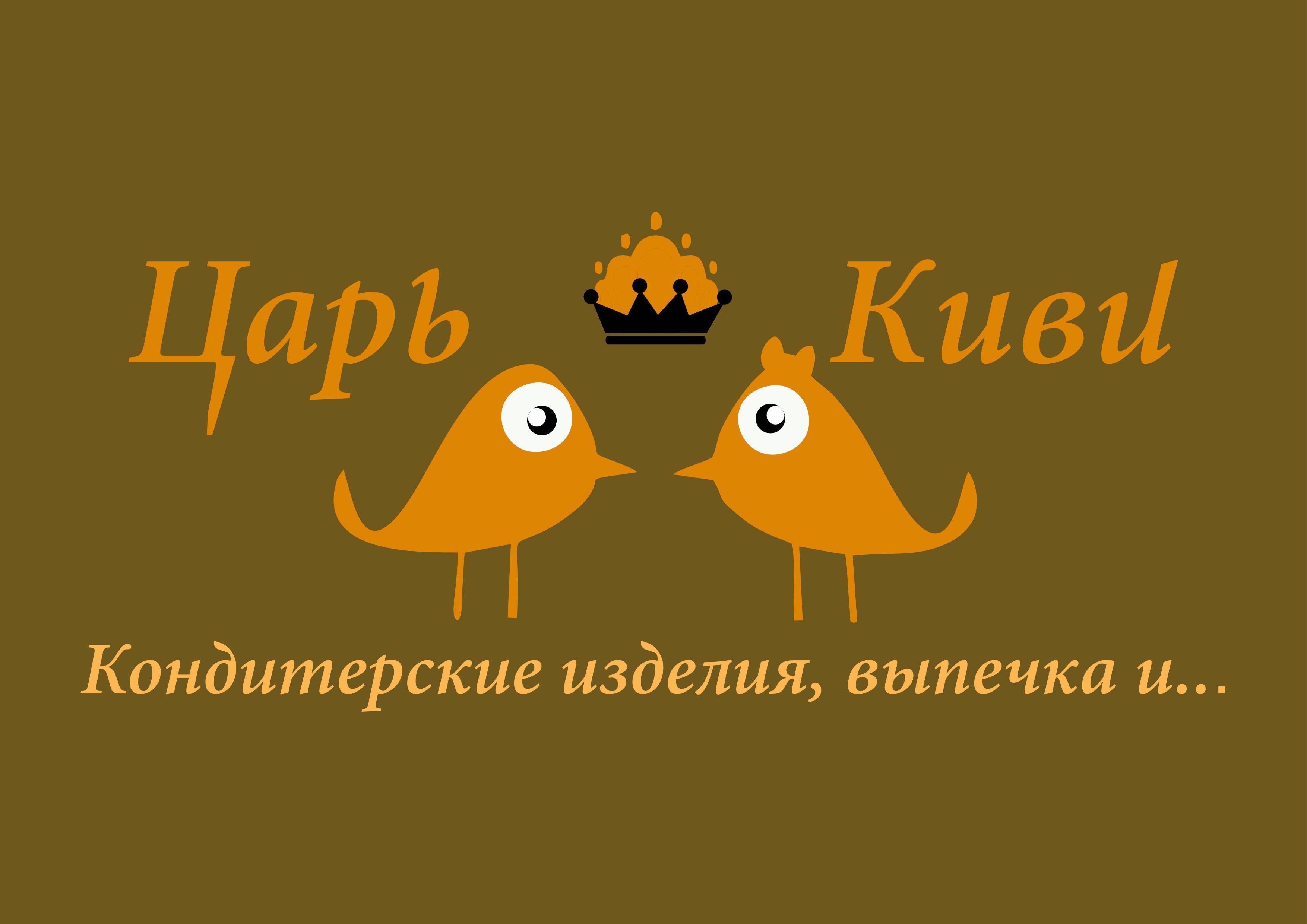 """Доработать дизайн логотипа кафе-кондитерской """"Царь-Киви"""" фото f_1205a041a3d5a4cb.jpg"""