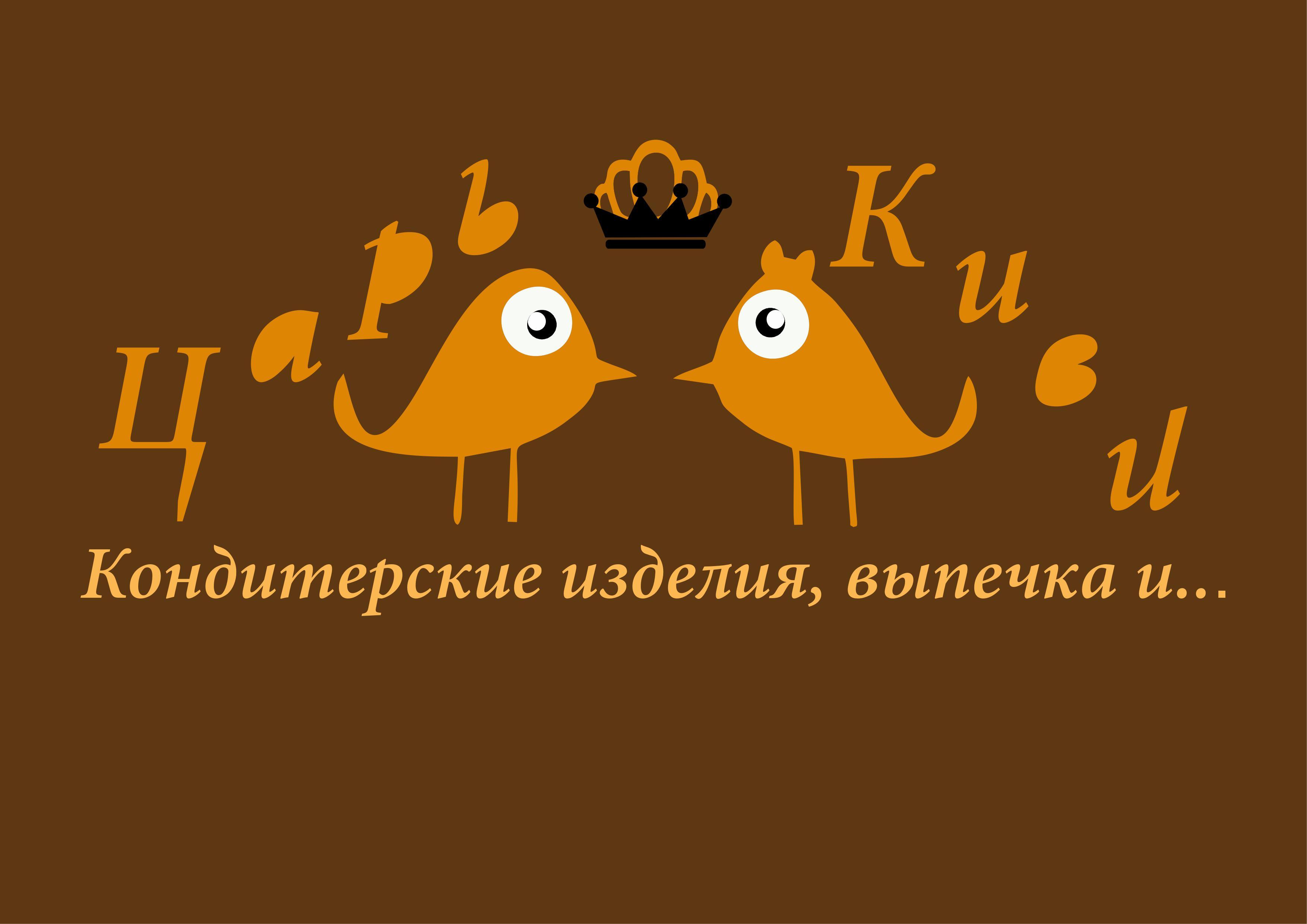 """Доработать дизайн логотипа кафе-кондитерской """"Царь-Киви"""" фото f_9275a041a4e377d8.jpg"""