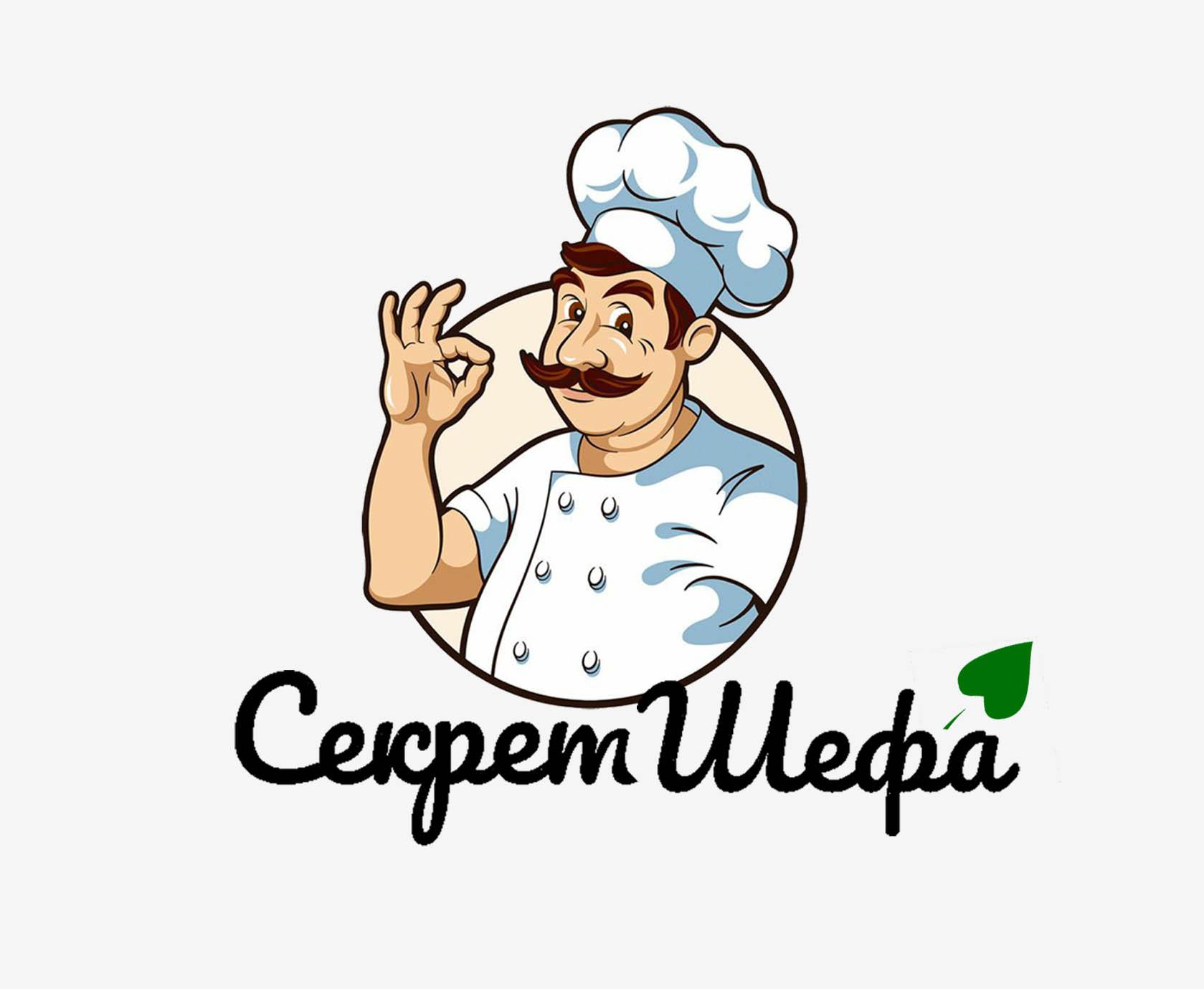 Логотип для марки специй и приправ Секрет Шефа фото f_5475f3ec5722b53f.jpg