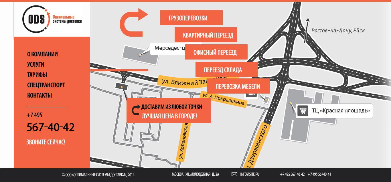 Дизайн сайта-визитки для транспортной компании фото f_30653d164a7ba374.jpg