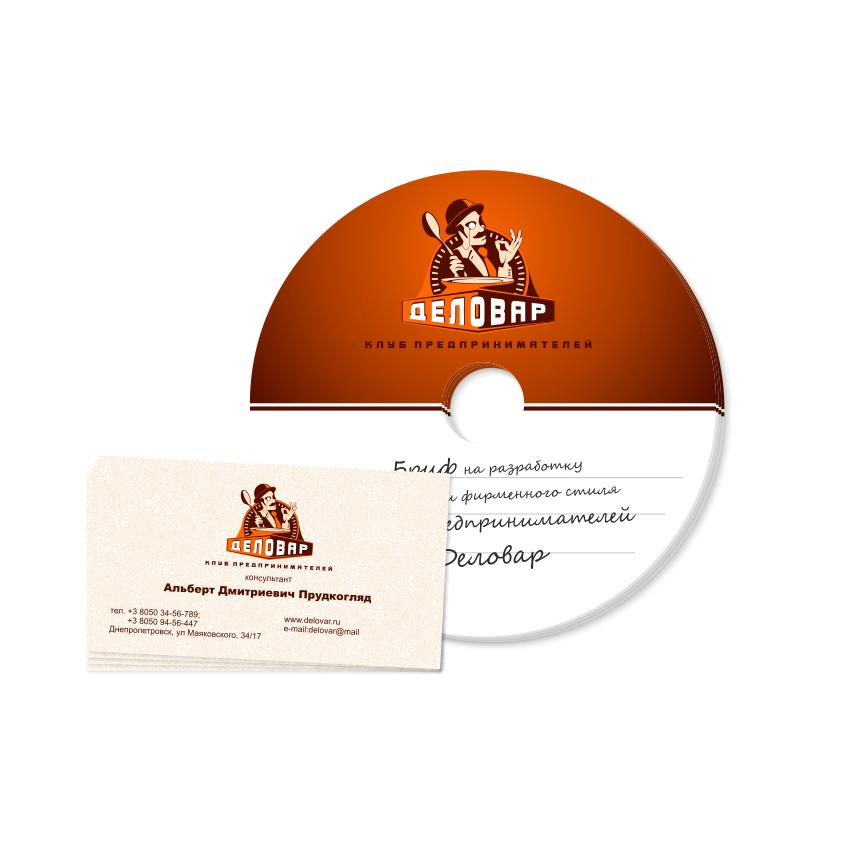 """Логотип и фирм. стиль для Клуба предпринимателей """"Деловар"""" фото f_50460ef6760ea.png"""