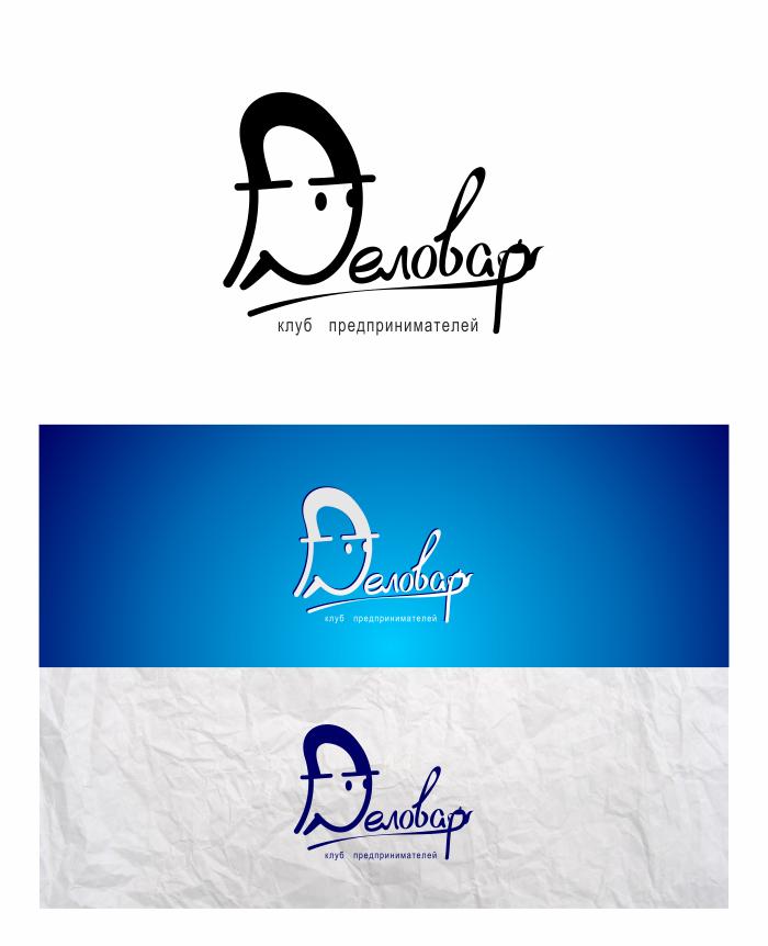 """Логотип и фирм. стиль для Клуба предпринимателей """"Деловар"""" фото f_5047615fe330d.png"""