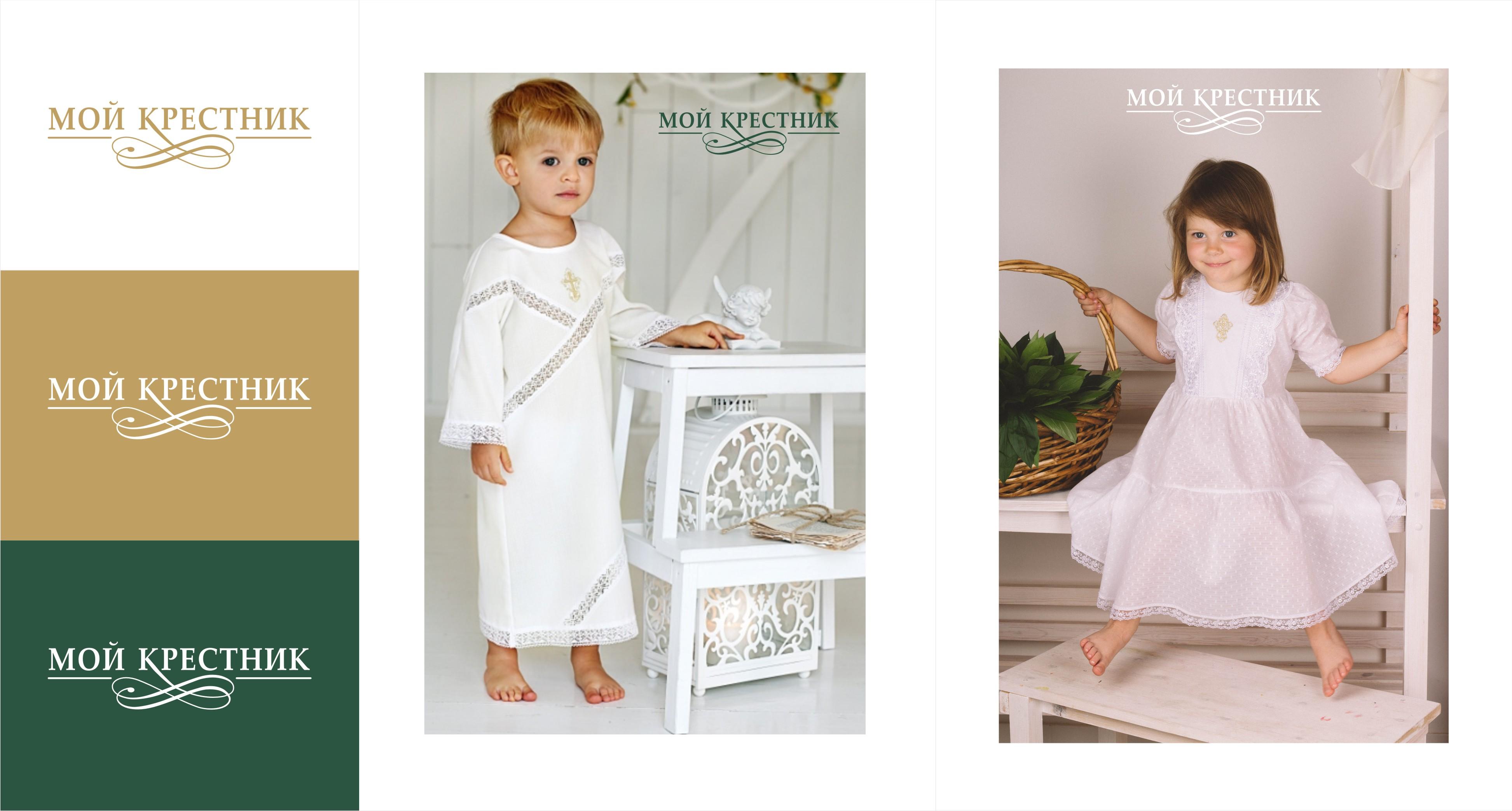 Логотип для крестильной одежды(детской). фото f_3465d4c82a663b2b.jpg