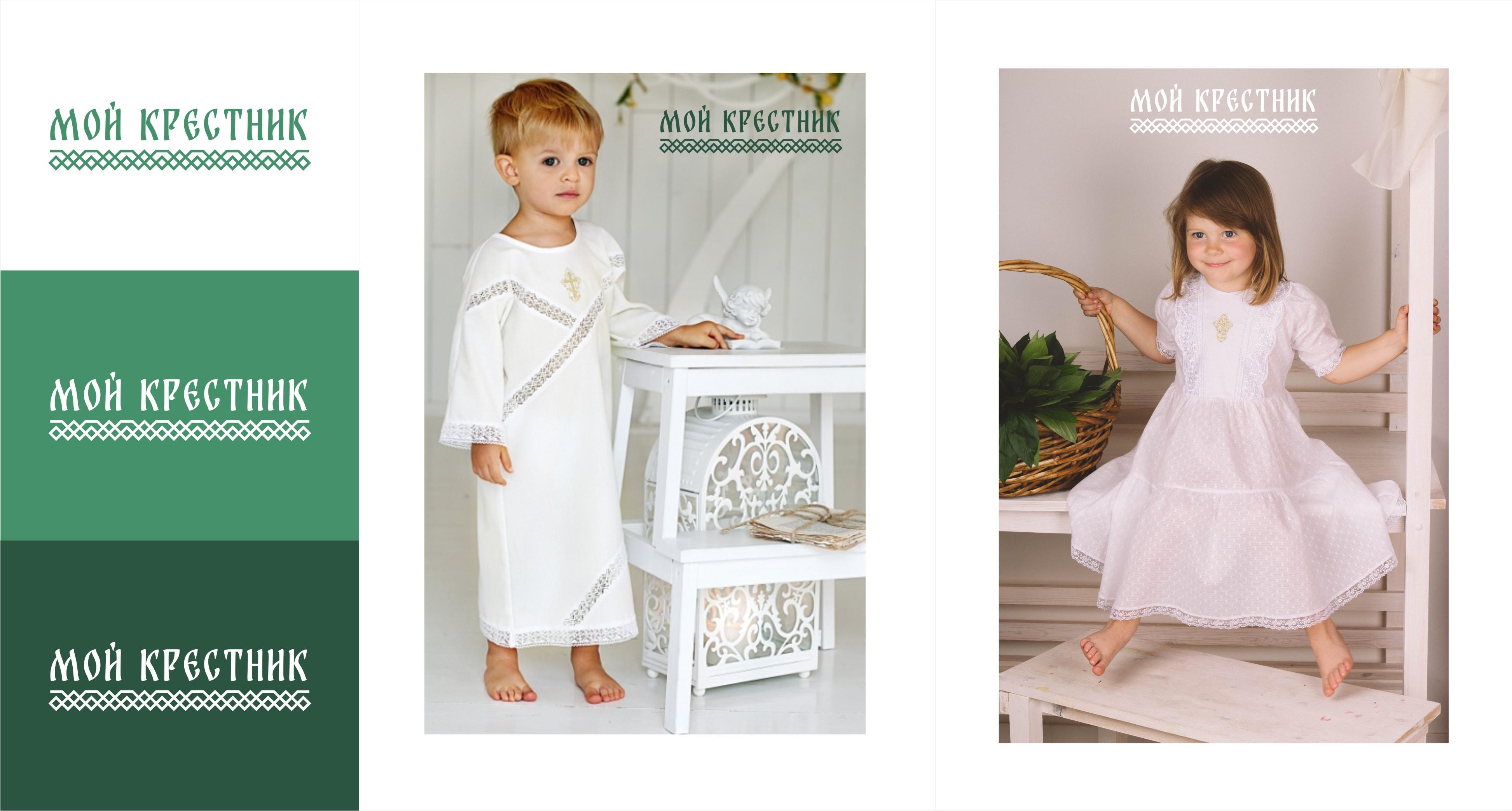 Логотип для крестильной одежды(детской). фото f_5285d4c829a3241d.jpg
