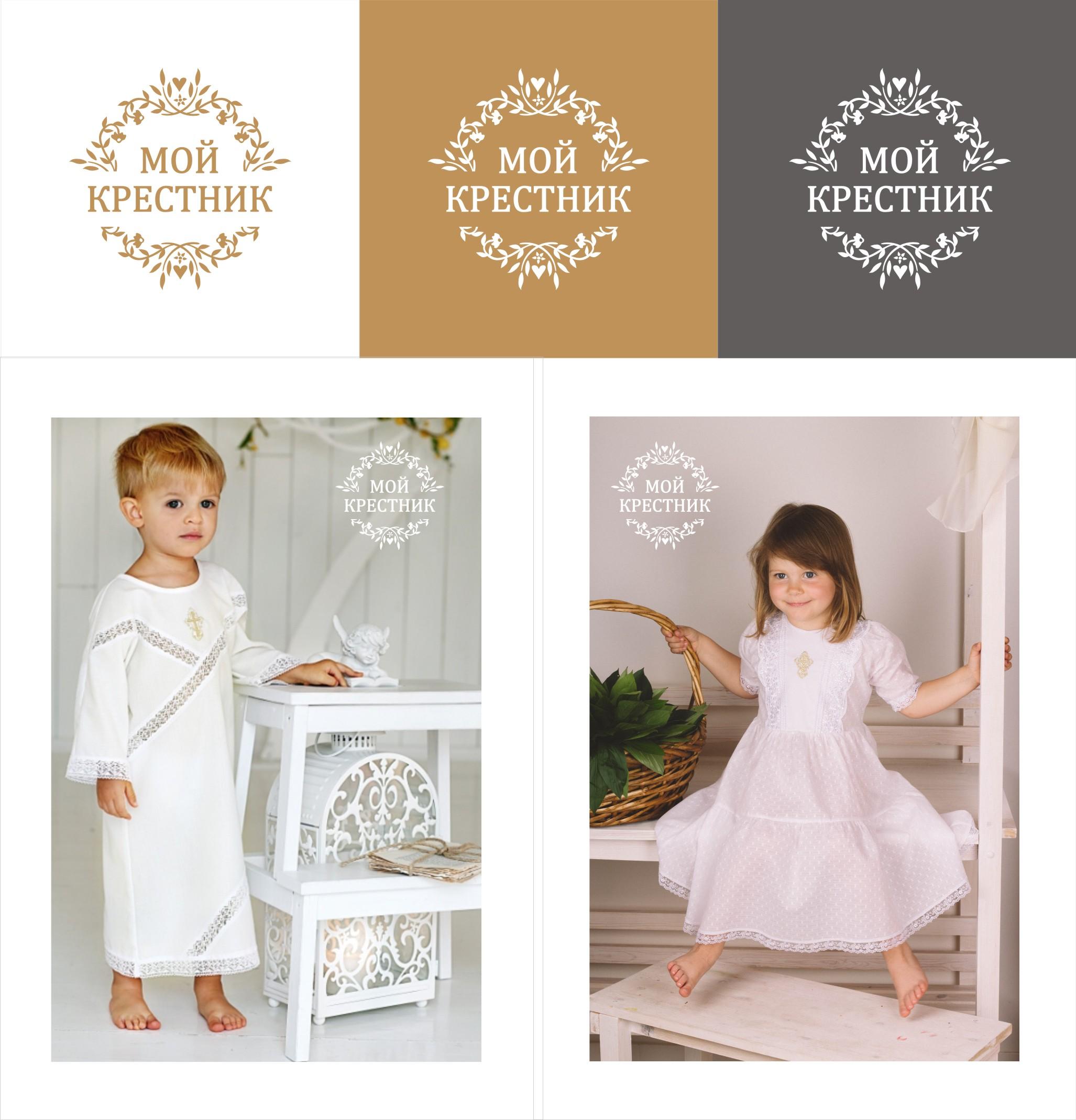 Логотип для крестильной одежды(детской). фото f_7655d4c3811e5619.jpg