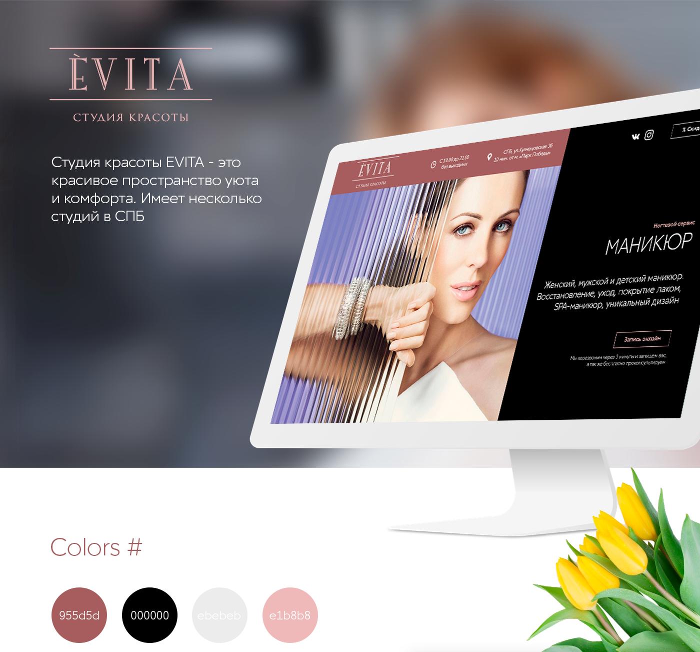 ЭВИТА студия красоты - дизайн Landing Page