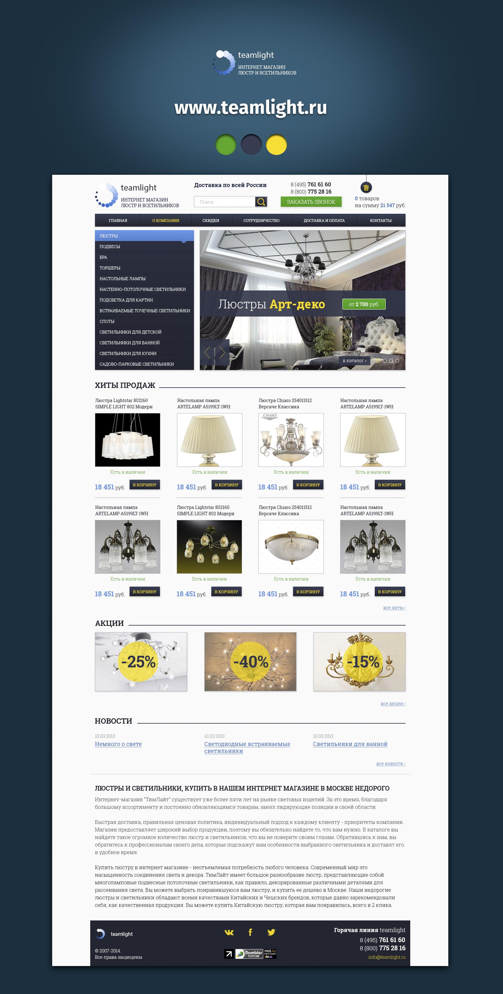 Интернет-магазин Teamlight