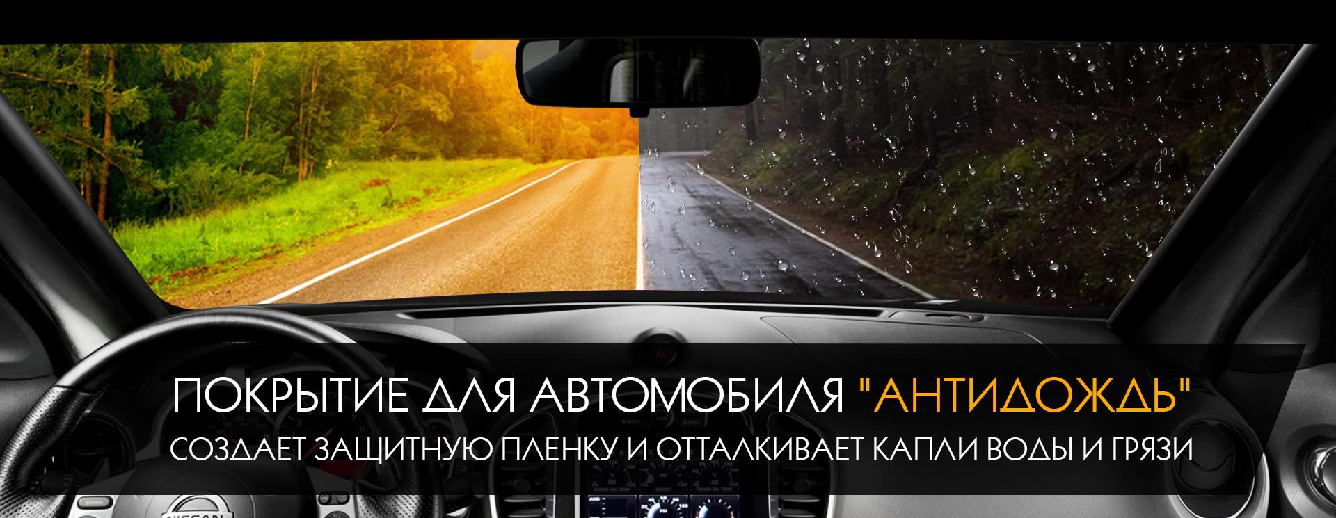 """Покрытие для автомобиля """"Антидождь"""""""